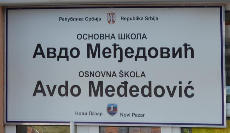 OŠ Avdo Međedović